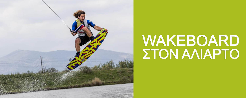 Wakeboarding με τον Νικόλα Πλυτά